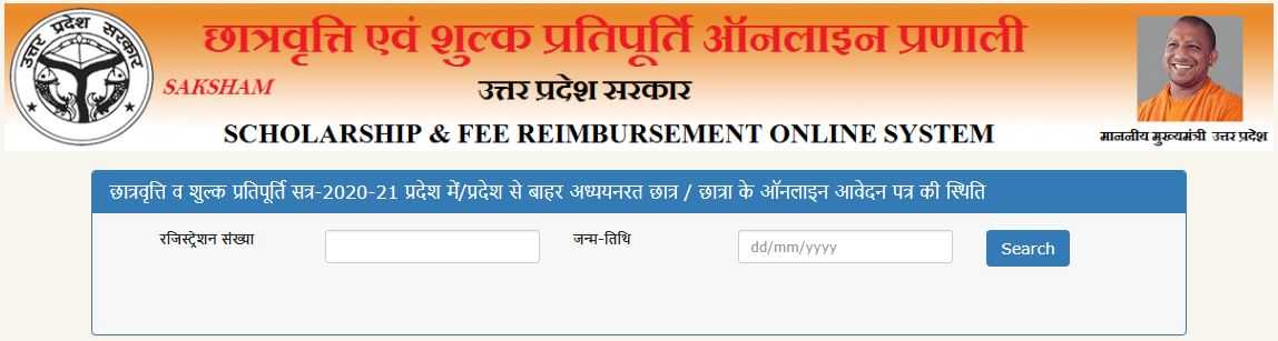 UP Scholarship Status: Enter Registration number and Date of Birth